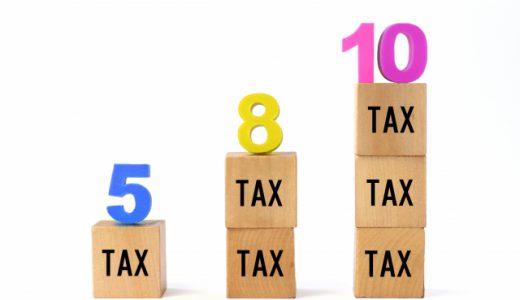 消費税が上がると不動産売買に影響あるの?