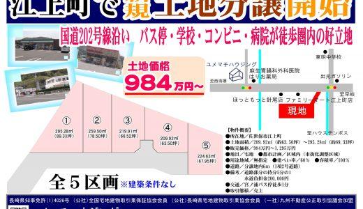 江上町で土地分譲開始!土地価格984万円~