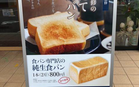 純生食パン工房HARE/PANをご存じですか?